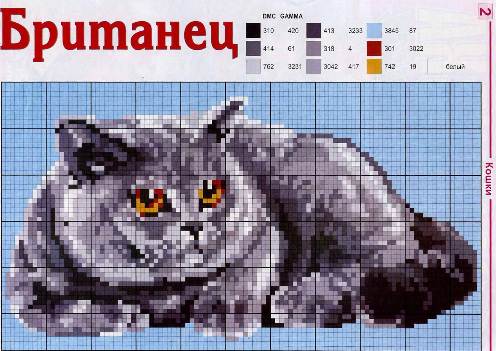 Схема для вышивки бисером кошки 675