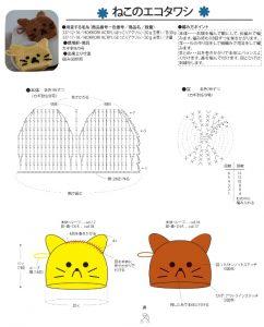 Много схем для вязания крючком прихваток Коты