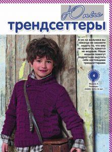Пуловер на мальчика 2, 4, 6, 8, 10, 14 лет