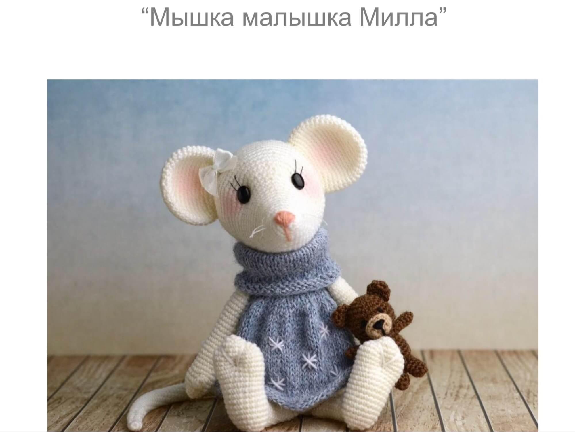 Мишка в пижаме крючком : описание игрушки, мастер-класс