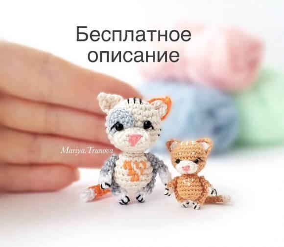 Мини-котики крючком