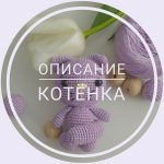 Вязанная игрушка амигуруми крючком - весёлые зверюшки