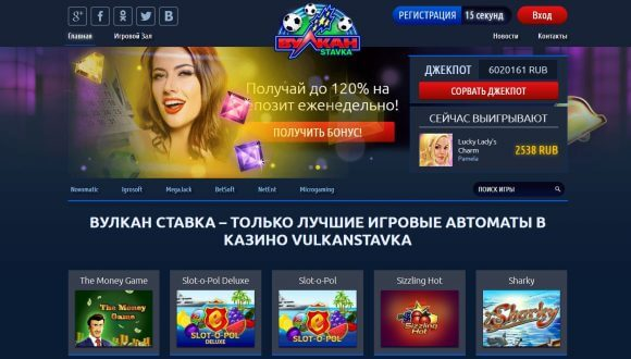 Как начать играть в казино Вулкан Ставка?