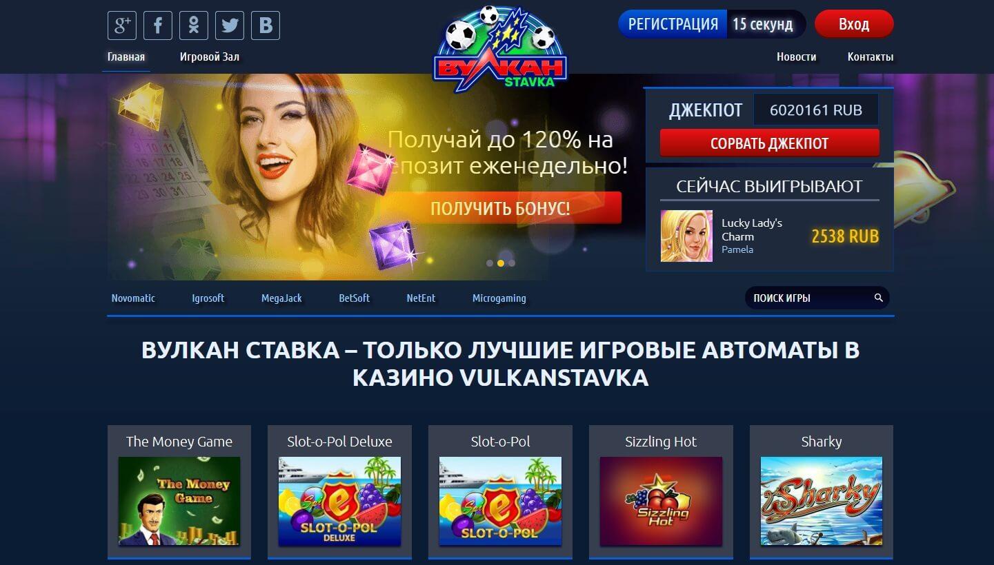 Оформление и навигация официального сайта Вулкан казино