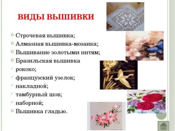 Виды вышивок