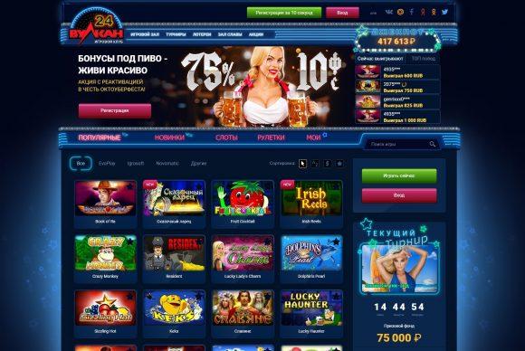 Азарт в интернете казино Вулкан 24