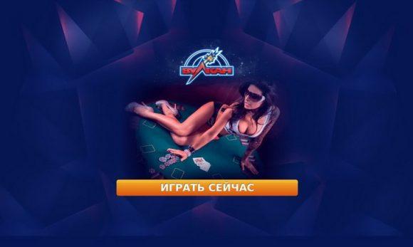 Азартные онлайн-игры казино Вулкан против стресса