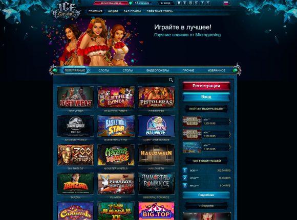 Как играть бесплатно в казино-онлайн Icecasino?