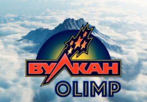 Секрет успеха в казино-онлайн Вулкан Олимп