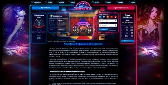 Казино Вулкан 24 всегда рад приветствовать азартных игроков