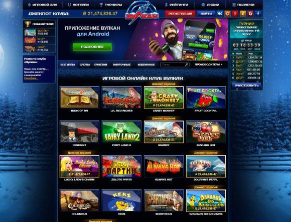 Развлечения, эмоции и доход это все казино Вулкан