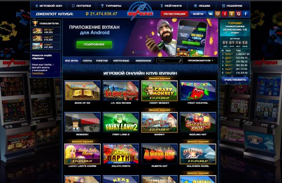 Секрет успеха в казино-онлайн Вулкан