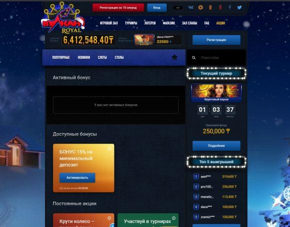 Казино «Вулкан Royal» – азартные игры для жителей СНГ