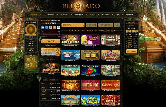 Золотое онлайн-казино «Эльдорадо»