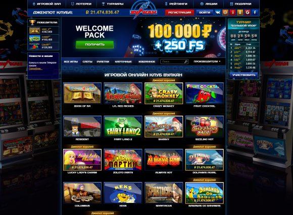 Казино Вулкан: лучшие игровые автоматы и другие азартные развлечения