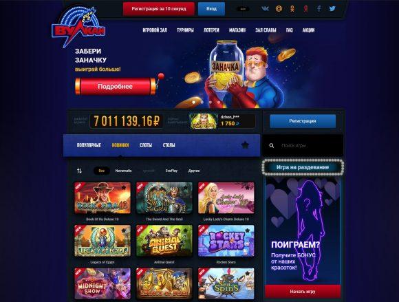 Как играть на деньги в онлайн-казино Вулкан?