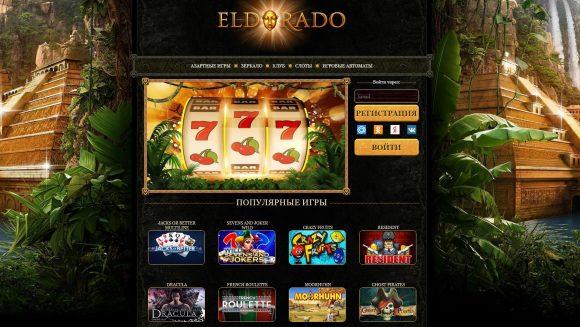 Клуб Эльдорадо – начни игру, чтобы выиграть деньги!
