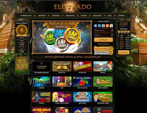 Обзор онлайн-казино «Эльдорадо»