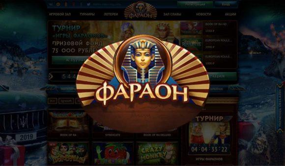 Онлайн-казино Фараон