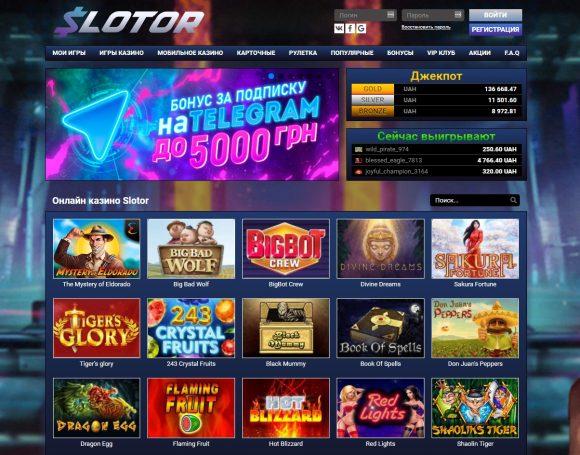 Популярные игровые автоматы казино Slotor в России