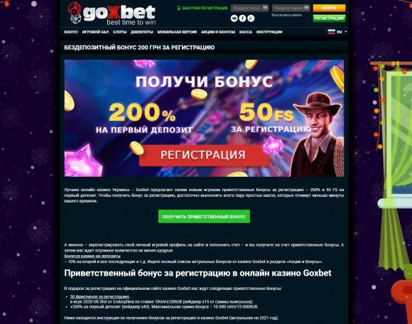 Получаем крутой бонус за регистрацию в онлайн казино Goxbet