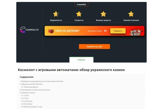 Космолот – первое украинское онлайн-казино, работающее законно