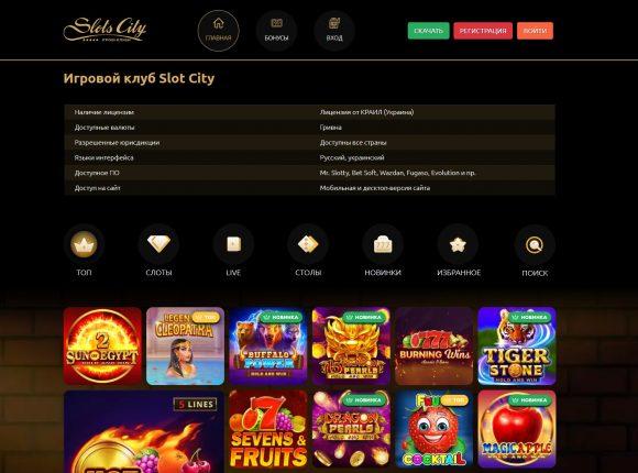 Обзор онлайн-казино Slots City: игры и автоматы, бонусная политика, ввод и вывод средств