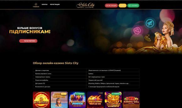 Обзор онлайн-казино Slots City: лицензия, регистрация, официальный сайт