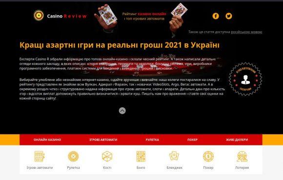 Рейтинг казино Украины: ТОП 5 лучших порталов для игры на деньги