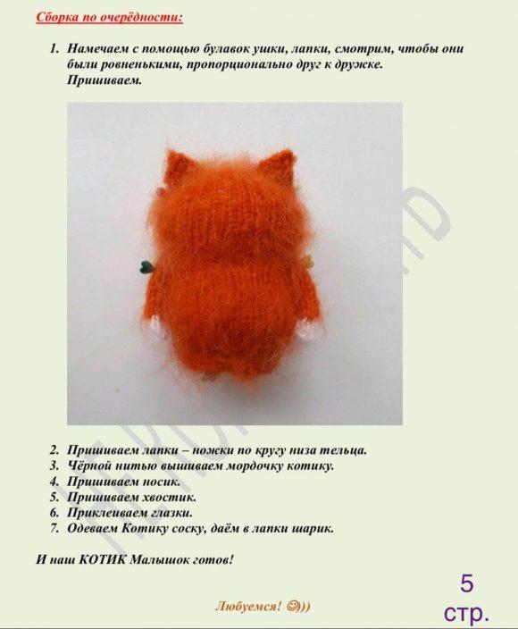 Кот спицами - вязалочки на подарочки